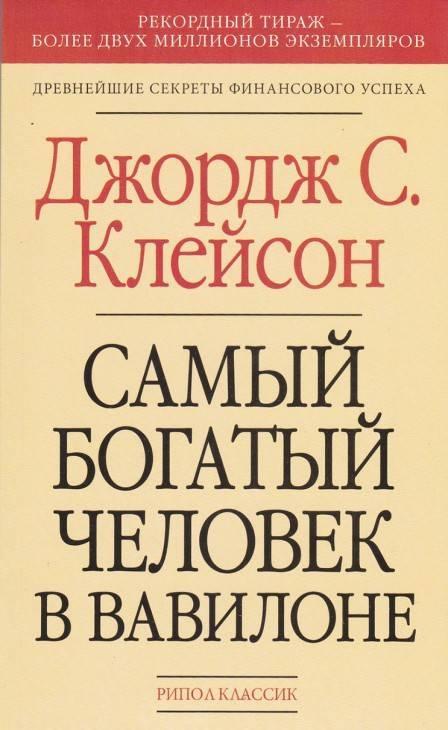 Мой отзыв о книге Джоржа С. Клейсона «Самый богатый человек в Вавилоне»