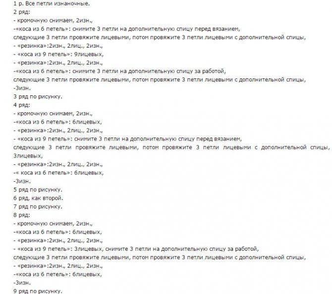 vjaz-shapochki-nov-8.jpg