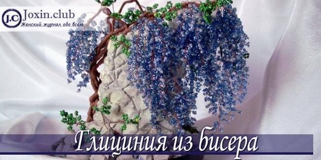 glitsiniya-iz-bisera-min.jpg