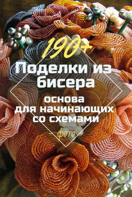 podelki-iz-bisera-434x650.png