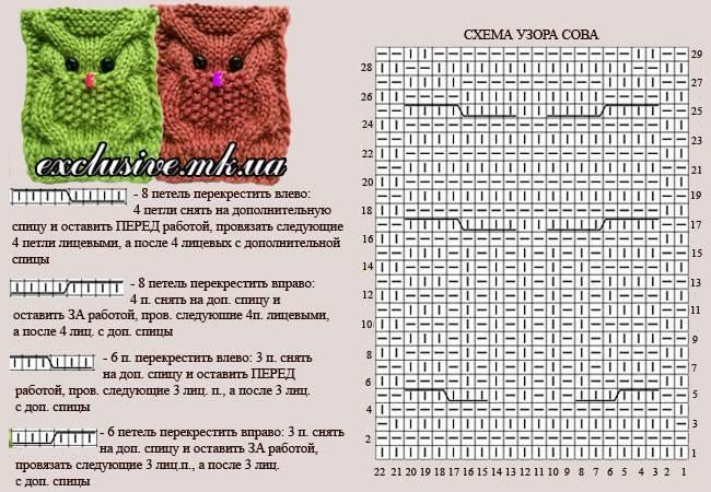 схема-узора-сова-3-1.jpg