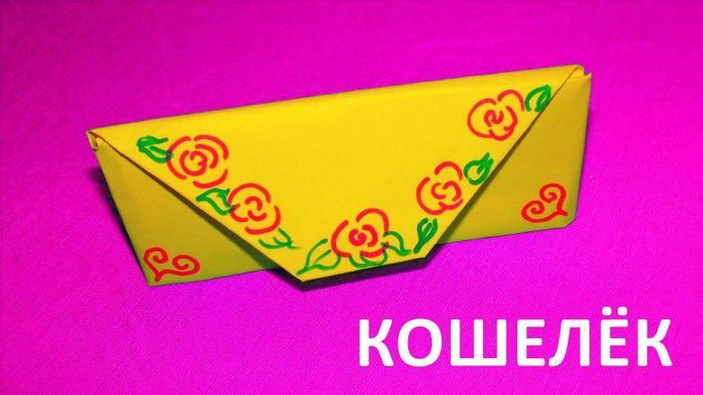 koshelek_svoimi_rukami_iz_bumagi_kozhi_i_kartona_2.jpg