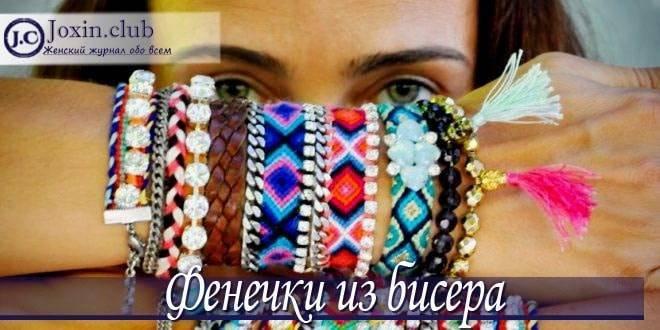 fenechki-iz-bisera-min.jpg