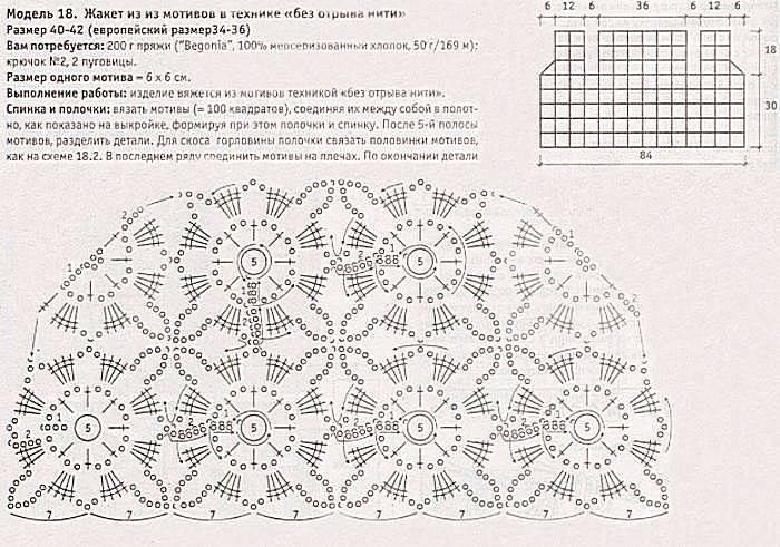 Nabrat-tsepochku-vozdushnyh-petel-i-vyazat-po-sheme-bez-otryva-niti-1.jpg
