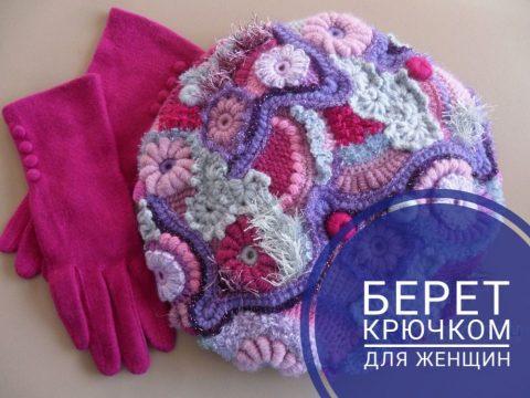 kru4ok-ru-beret-kosmeya-480x360.jpeg