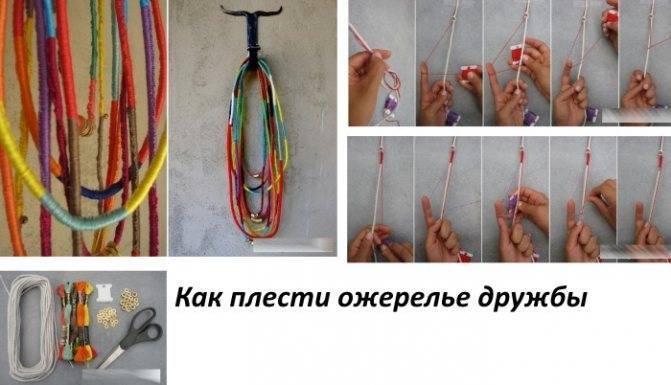 kak-splesti-fenechki-iz-nitok-shemy-brasletov-dlya-nachinayushchih-iz.jpg