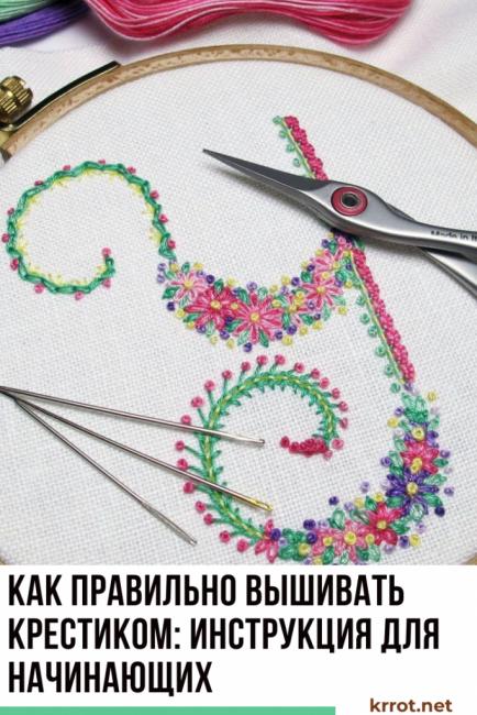 kak-vyshivat-krestikom-dlya-nachinayushhih-434x650.png