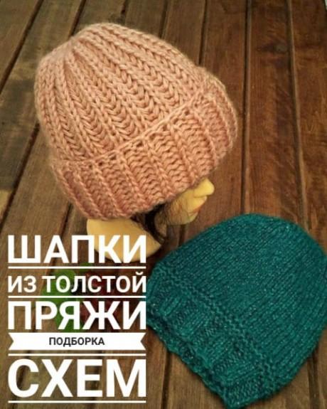 shapki_tt-460x575.jpeg